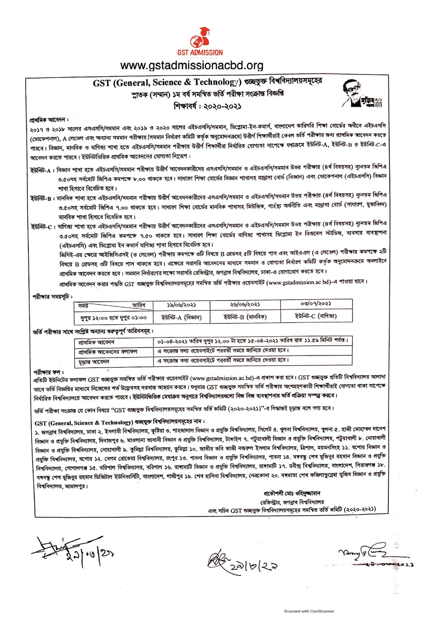 GST Jagannath University Admission Circular 2021